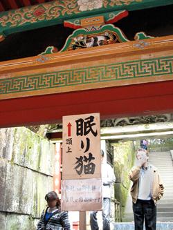 ToshoguTempel Nikko Nemuri neko nad brama