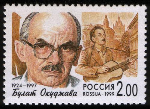 Russia_stamp_B.Okudzhava_1999_2r