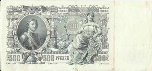 500_rubli_1