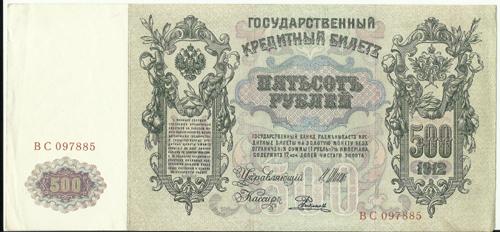 500_rubli_2